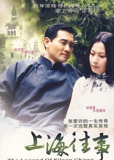 上海往事海报