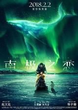 南极之恋海报