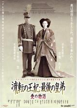 流浪王妃·最后的皇弟海报