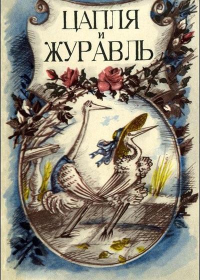 鹭与鹤海报