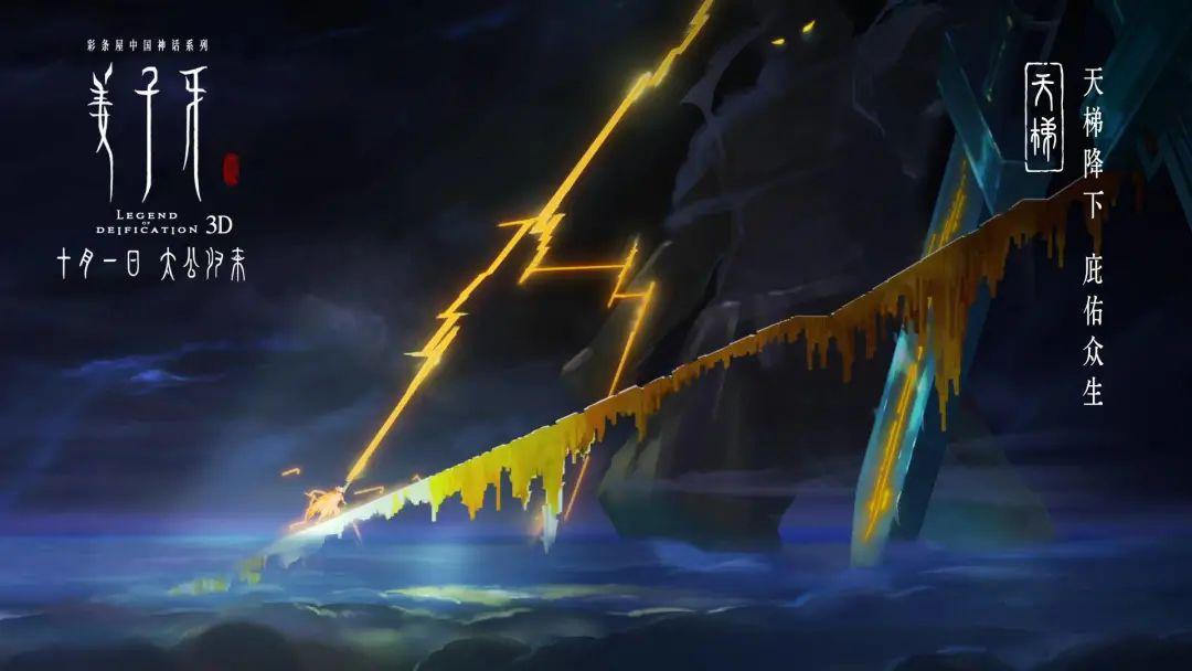 《姜子牙》票房爆炸,却遭辣评,只因未看懂这三重山!