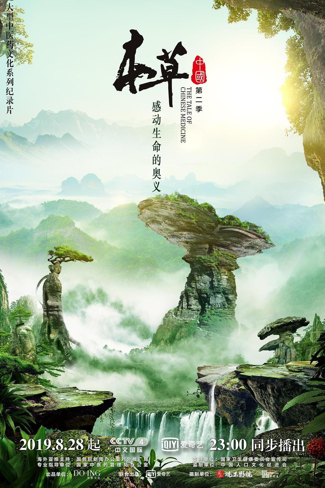本草中国 第二季