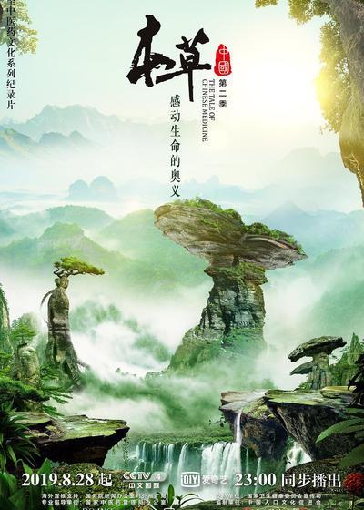 本草中国 第二季海报