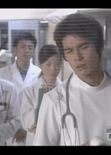 救命病栋24小时 2002新春特别篇海报