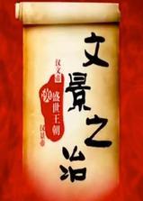 百家讲坛:文景之治海报