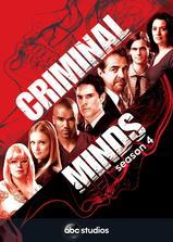 犯罪心理 第四季海报