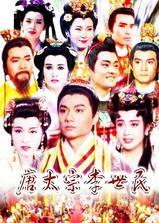 唐太宗李世民海报