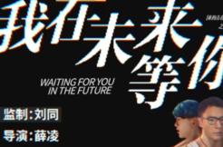 我在未来等你