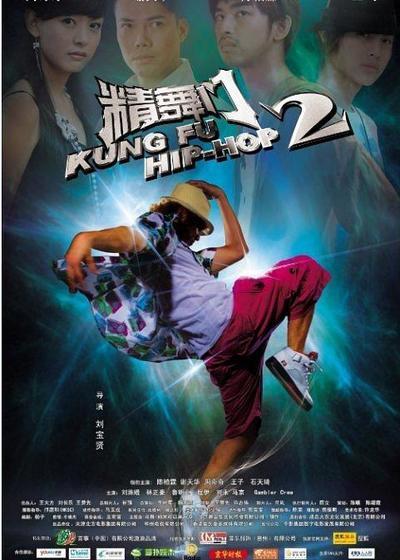 精舞门2海报