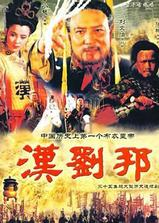 汉刘邦海报