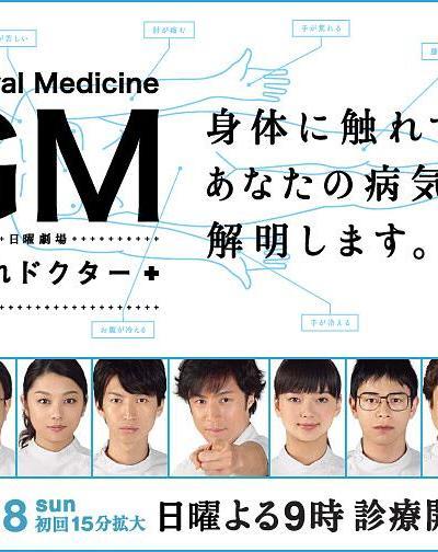 GM~跳舞的医生海报